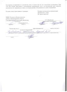 Акт камеральной проверки УФМС 002