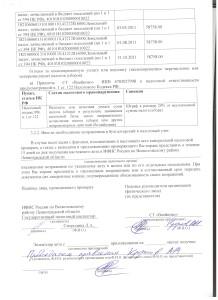 Акт камеральной проверки УФНС 005