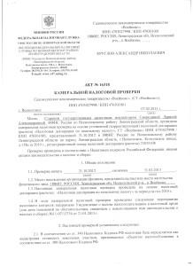 Акт-камеральной-проверки-УФНС