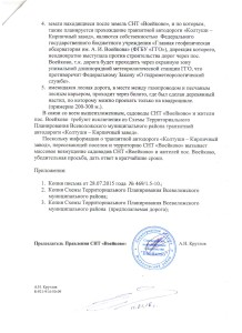 Запрос в Администрацию Всевол. р-на. 11.01 2016г. 1