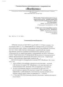 Запрос в Администрацию Всевол. р-на. 11.01 2016г.