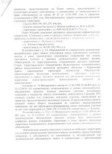 Ответ Администрации Всевол. р-на. 1
