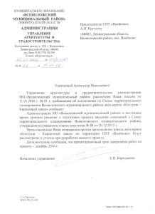 Ответ Администрации Всевол. р-на. 15.01 2016г.