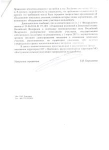Ответ Администрации Всевол. р-на. 2