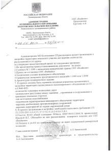 Ответ МО Колтушское СП 22.05.2014г.