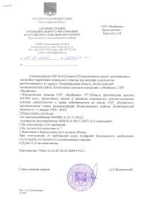 Ответ МО Колтушское СП 25.11.2014г.
