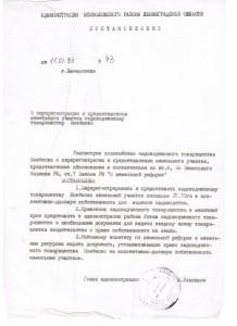 Постановление   № 43 ориг.
