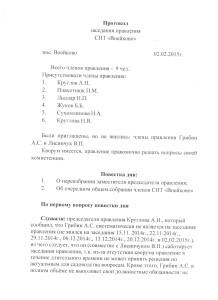 Протокол заседания Правления 02.02.2014г.