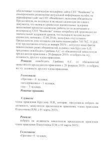 Протокол заседания Правления 02.02.2015г. 001