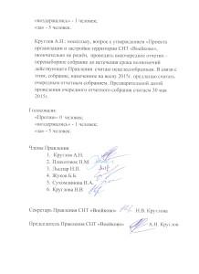 Протокол заседания Правления 02.02.2015г. 002