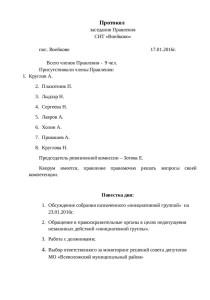 Протокол правления 17,01 1