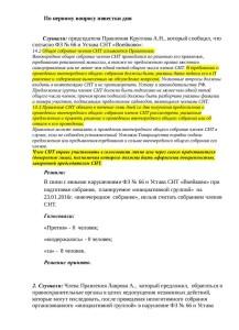 Протокол правления 17,01 2
