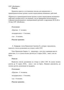 Протокол правления 17,01 3
