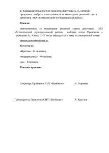 Протокол правления 17,01 4