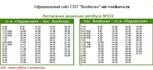 Расписание автобуса №532