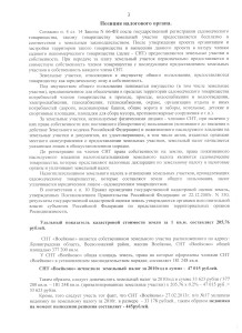 Решение УФНС 003