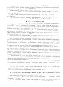 Решение УФНС 2 003