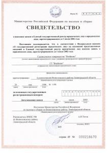 Свидетельство о внесении записи о СНТ.