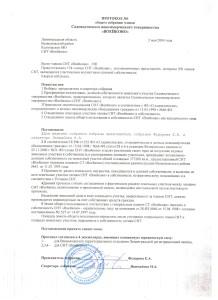 протокол 02.05.2004 г.