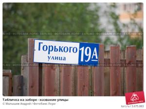 tablichka-na-zabore-nazvanie-ulitsy-0003675883-preview