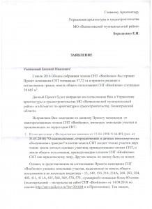 Заявление Маргарян 001