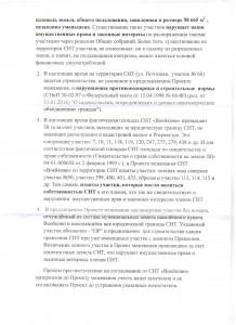 Заявление Маргарян 002