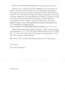 Заявление Маргарян 003