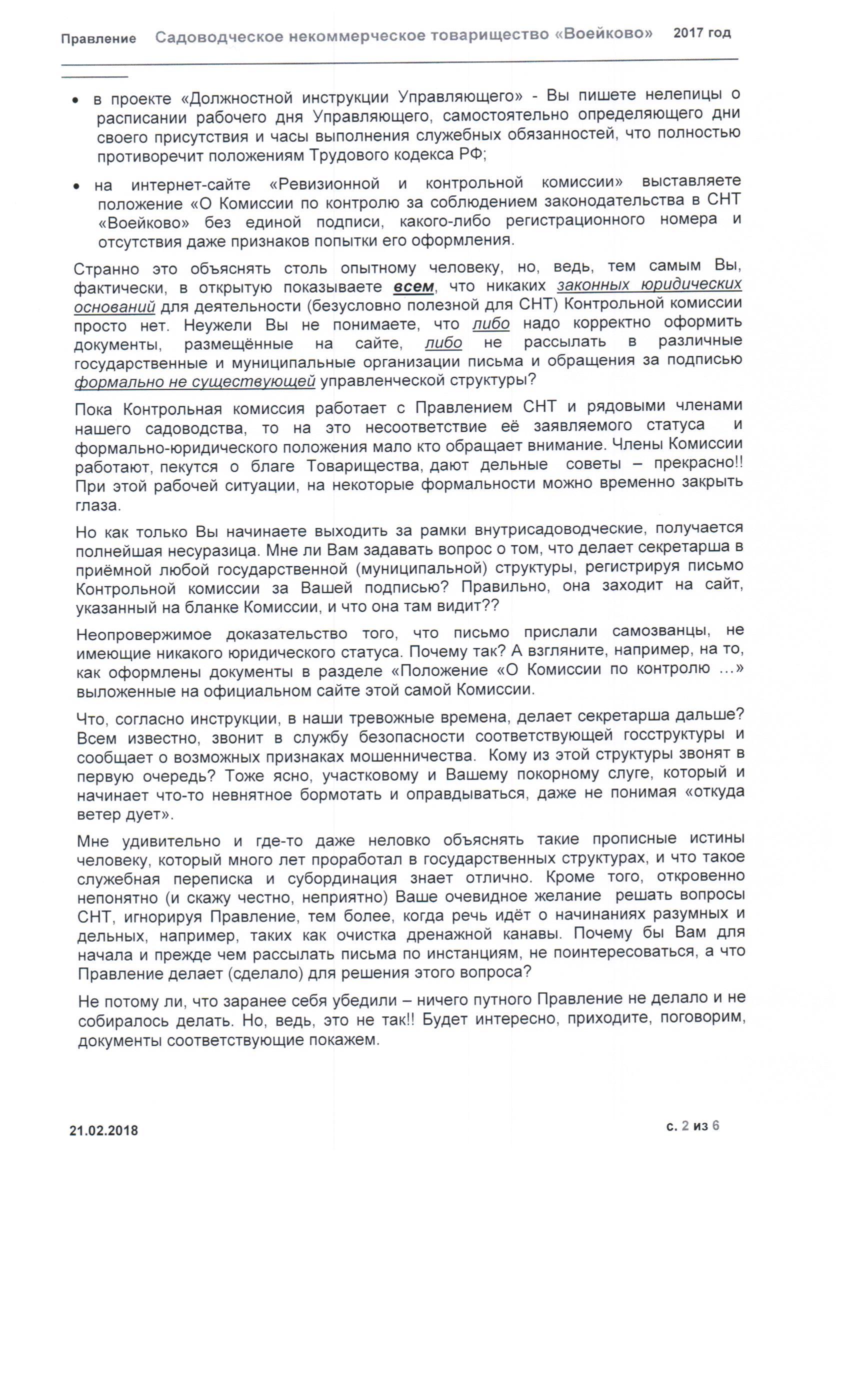 prava-i-obyazannosti-chlena-sadovodcheskogo-tovarishestva